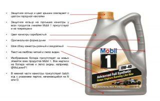 page4 320x202 - Отличительные особенности оригинальной упаковки продуктов Mobil