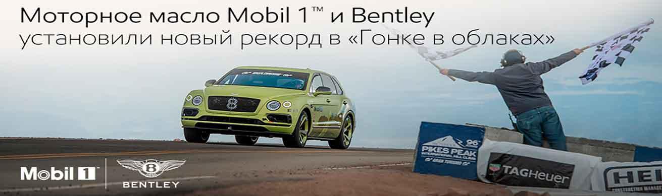 """5235 02 EXX Bentleys Pikes Peak Challenge 950x380px RU1 - Компания  """"Масло Трейд"""""""