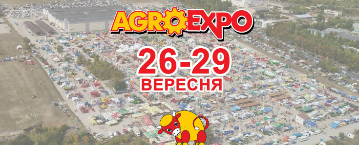 "Bezymyannyy - Выставка ""AgroExpo - 2018"" продолжается"