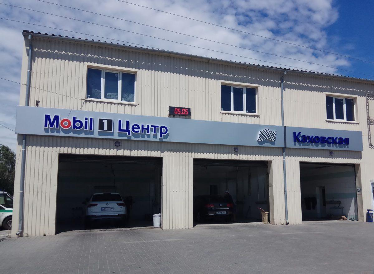 IMG 20180625 113613 - Рады сообщить , что в августе в городе Запорожье был открыт первый Mobil 1 Центр!!!