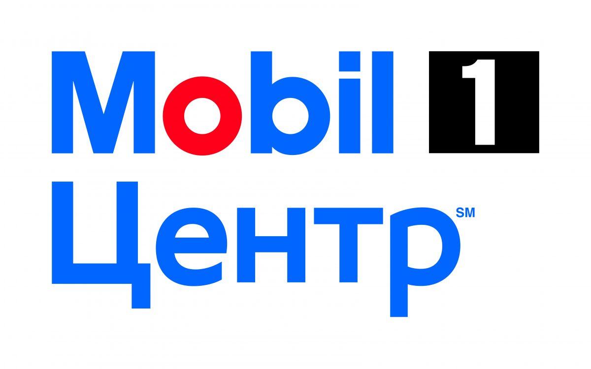 4674 13 Mobil 1 Vertical RU TM - В ноябре в Кропивницком будет открыт первый Mobil 1 Центр!!!