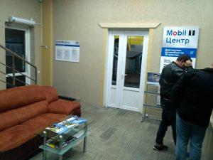 ertert7 300x225 - 7 ноября в Кропивницком открыт первый в городе  Mobil 1 Центр!!!