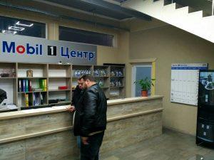 viber image5 300x225 - 7 ноября в Кропивницком открыт первый в городе  Mobil 1 Центр!!!